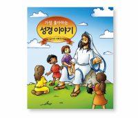 가장 좋아하는 성경 이야기