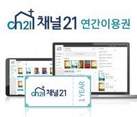 채널21온라인 1년 회원권