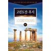[채널21 전자책용] 고린도전후서 (소그룹 교재)