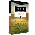 김기곤 목사의  소그룹 교재(18) - 시편 1 상품 이미지