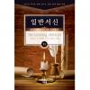 [채널21 전자책용] 일반서신 (소그룹 교재)