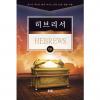 [채널21 전자책용] 히브리서 (소그룹 교재)