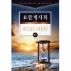 [채널21 전자책용] 요한계시록 (소그룹 교재)