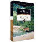 김기곤 목사의  소그룹 교재(19) - 시편 2 상품 이미지