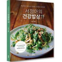 서정아의 건강밥상