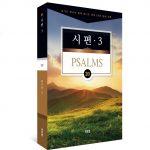 김기곤 목사의  소그룹 교재(20) - 시편3 상품 이미지