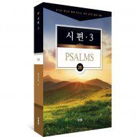 김기곤 목사의  소그룹 교재(20) - 시편3