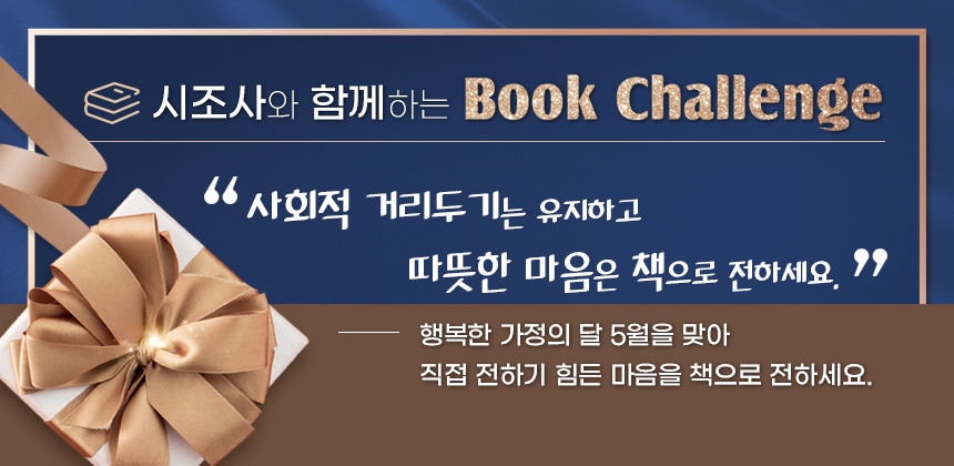 Book Chanllenge