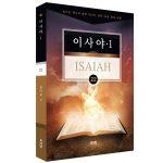 김기곤 목사의 소그룹 교재-이사야 1 상품 이미지