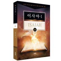 김기곤 목사의 소그룹 교재-이사야 1