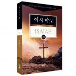 김기곤 목사의 소그룹 교재-이사야 2 상품 이미지