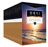김기곤 목사의  소그룹 교재 (창세기~시편)