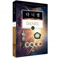 김기곤 목사의 소그룹 교재-다니엘