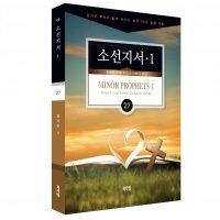 김기곤 목사의 소그룹 교재-소선지서 1