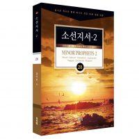 김기곤 목사의 소그룹 교재-소선지서 2